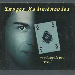 CD - Σπύρος Χαλικιόπουλος - Το τελευταίο μου χαρτί