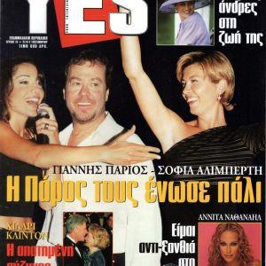 ΠΕΡΙΟΔΙΚΑ YES