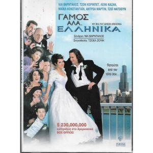 2 DVD / ΓΑΜΟΣ ΑΛΑ ΕΛΛΗΝΙΚΑ / ORIGINAL DVD