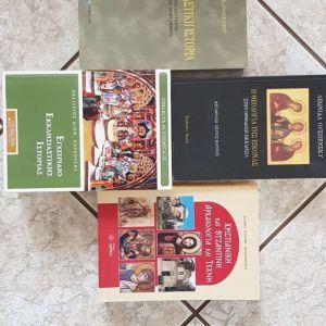Θεολογικά- βυζαντινά βιβλια