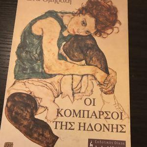 βιβλία ελληνικής λογοτεχνίας