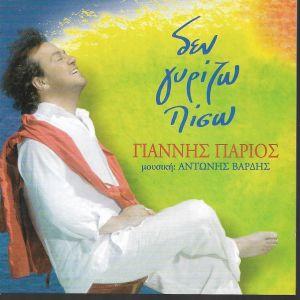 5 CD / ΓΙΑΝΝΗΣ ΠΑΡΙΟΣ ./ ΔΕΝ ΓΥΡΙΖΩ ΠΙΣΩ  / ORIGINAL CD