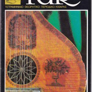TAR θεωρητικό περιοδικό κιθάρας τεύχος 1