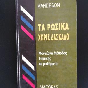 MANDESON Τα Ρωσικά Χωρίς Δάσκαλο