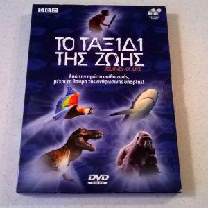 DVD ( 1 ) Το ταξίδι της ζωής