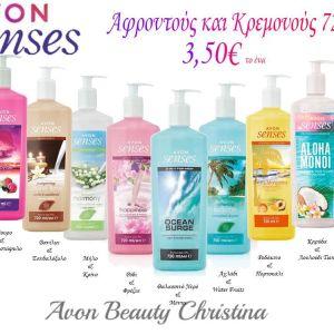 Αφροντούς και Κρεμοντούς Avon Senses (720ml). 3,50€ το Ένα