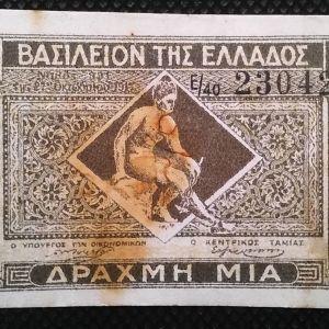 1 ΔΡΧ 1917
