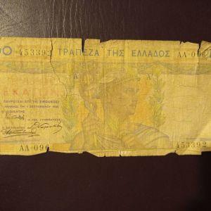 ΧΑΡΤΟΝΟΜΙΣΜΑΤΑ ΝΟΜΙΣΜΑΤΑ ΠΑΛΙΑ 100 ΔΡΑΧΜΕΣ 1935