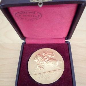 Αναμνηστικό μετάλλιο ΔΕΘ.