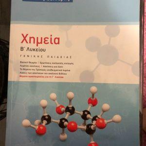 Βοηθημα Χημείας Β' λυκείου