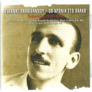 CD - Γιάννης Παπαϊωάννου - Τραγούδια 1930-1960