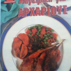 Μαγειρική για αρχάριους