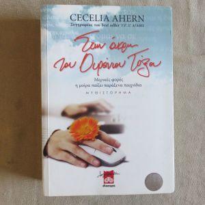Στην ακρη του ουρανιου τοξου - Cecelia Ahern