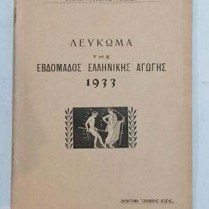 ΛΕΥΚΩΜΑ ΤΗΣ ΕΒΔΟΜΑΔΟΣ ΕΛΛΗΝΙΚΗΣ ΑΓΩΓΗΣ (1933)
