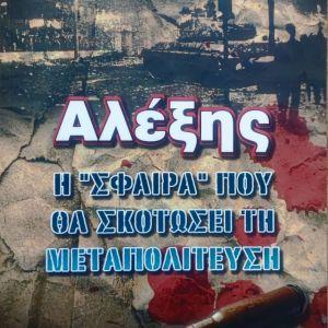 """Αλέξης: Η """"σφαίρα"""" που θα σκοτώσει τη μεταπολίτευση"""
