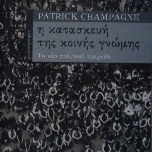 Η ΚΑΤΑΣΚΕΥΗ ΤΗΣ ΚΟΙΝΗΣ ΓΝΩΜΗΣ ΤΟ ΝΕΟ ΠΟΛΙΤΙΚΟ ΠΑΙΧΝΙΔΙ CHAMPAGNE PATRICK