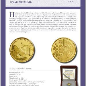 Ελλάδα 2020 Χρυσό Proof Νόμισμα 50 ευρώ Αρχαία Μεσσήνη 1 τμχ