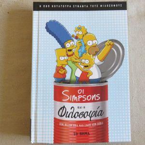 Οι Simpsons και η φιλοσοφια