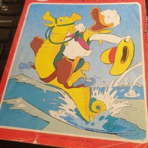 Κλασικα Walt Disney τεύχος 88