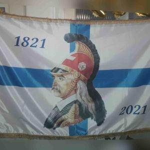 ΣΗΜΑΙΕΣ 1821 ΕΠΕΤΕΙΑΚΕΣ
