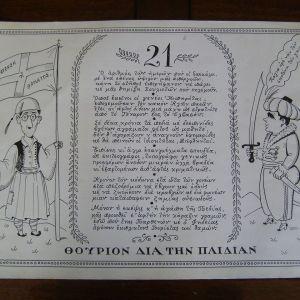 Πενάκι του Μπόστ 30 Χ 50 σε χαρτί .