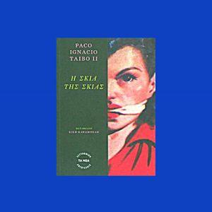 Αγγελιες Η Σκια Της Σκιας Paco Ignacio Taibo II βιβλιο αστυνομικο μυθιστορημα εφημεριδα Τα Νεα 2011