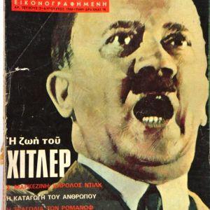 Η ζωή του Χίτλερ - Ιστορία Εικονογραφημένη - Τεύχος 2, Αύγ. 1968