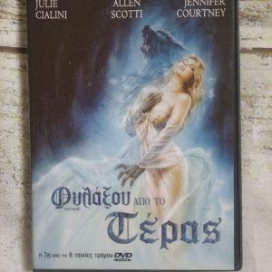 DVD Ταινια. *ΦΥΛΑΞΟΥ ΑΠΟ ΤΟ ΤΕΡΑΣ* Καινουργιο.
