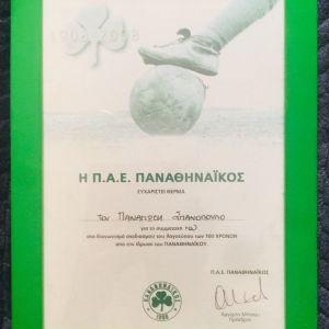 Απονομη για συμμετοχή στον διαγωνισμό σχεδίασης λογοτύπου των 100 ετών του Παναθηναϊκού με υπογραφή Αργύρη Μήτσου σε καδρο