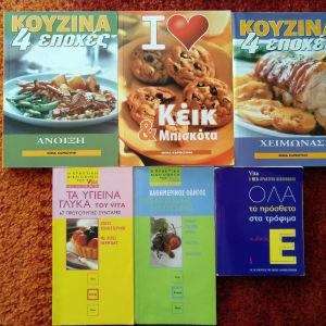 Διάφορα βιβλία μαγειρικής