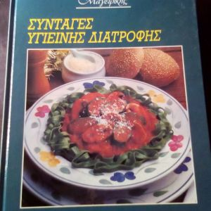 Βιβλία μαγειρικής με συνταγές υγιεινής διατροφής, 6 τόμοι πολυτελείας, εικονογραφημένοι, αχρησιμοποίητοι.