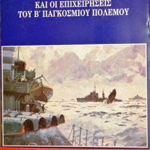 Τα πολεμικά ναυτικά των Μεγ.Δυνάμεων και οι επιχειρήσεις του Β' Παγκ.Πολέμου Μυρ.Ματσάκη 1989