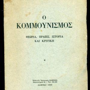 """ΠΑΛΙΑ ΒΙΒΛΙΑ. """" Ο ΚΟΜΜΟΥΝΙΣΜΟΣ .ΘΕΩΡΙΑ , ΠΡΑΞΙΣ, ΙΣΤΟΡΙΑ ΚΑΙ ΚΡΙΤΙΚΗ """" . Σελίδες 460. Κέρκυρα ,1968. Σε πολύ καλή κατάσταση."""