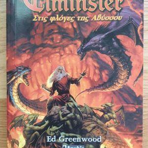 Έλμινστερ, Στις Φλόγες Της Αβύσσου Ed Greenwood
