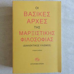 Οι βασικες αρχες της Μαρξιστικης φιλοσοφιας