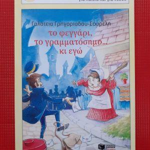 Παιδικό λογοτεχνικό βιβλίο