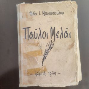 Παύλος Μελάς, βιογραφία 1939