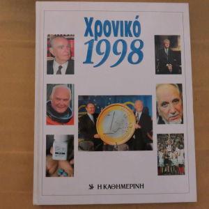 Χρονικο 1998