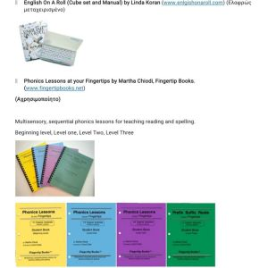 Εκπαιδευτικό υλικό αγγλικών για μαθητές με ιδιαίτερες εκπαιδευτικές ανάγκες.