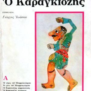 Ο Καραγκιόζης Α', Β΄,Γ΄,1978 . Γιώργος Ιωάννου