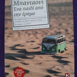 """Βιβλιο """"Ενα παιδι στην ερημο"""""""