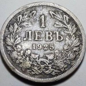 BULGARIA kingdom coin 1 Leva 1925 KING Tsar Boris III / 1 Λέβα 1925