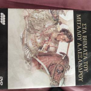 Στα βήματα του μεγάλου Αλεξάνδρου κασετίνα dvd