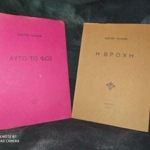 Κώστας Γαρίδης 1919-1984 , Λογοτεχνία - Ποίηση