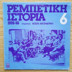 ΡΕΜΠΕΤΙΚΗ ΙΣΤΟΡΙΑ  Νουμερο 6, 1925 - 1955 Δισκος Βινυλιου - Ρεμπέτικα