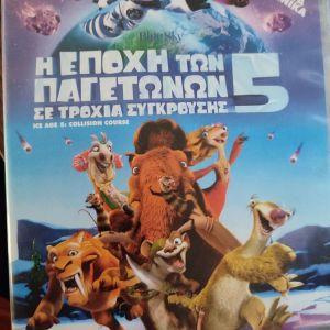 Η ΕΠΟΧΗ ΤΩΝ ΠΑΓΕΤΩΝΩΝ 5: ΣΕ ΤΡΟΧΙΑ ΣΥΓΚΡΟΥΣΗΣ DVD