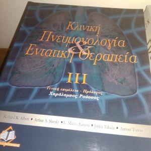 Ιατρικά βιβλία 2