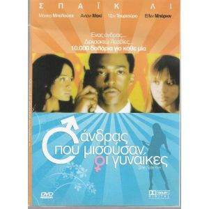 DVD / Ο ΑΝΔΡΑΣ ΠΟΥ ΜΙΣΟΥΣΑΝ ΟΙ ΓΥΝΑΙΚΕΣ /  ORIGINAL DVD