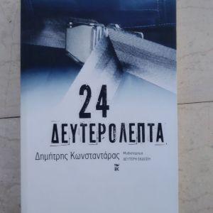 24 δευτερόλεπτα (2007)