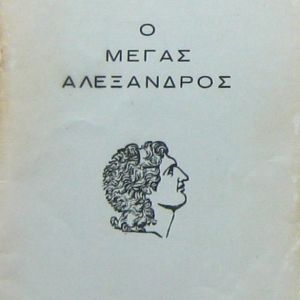 Γιώργος Ι. Ρουμάνης - Ο Μέγας Αλέξανδρος